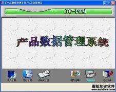 图档管理系统(EDM)